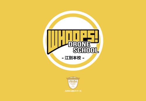 【無料事前説明会】WHOOPS!ドローンスクール無料説明会を開催いたします。
