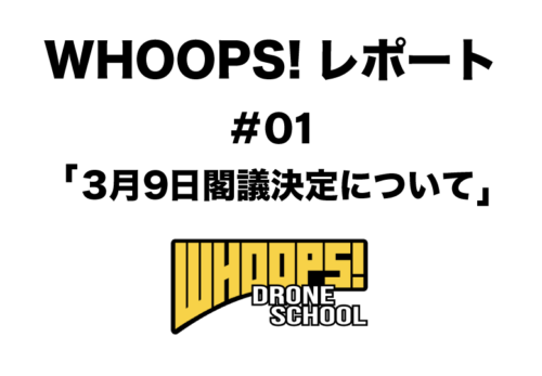 WHOOPS!レポート 3月9日閣議決定について