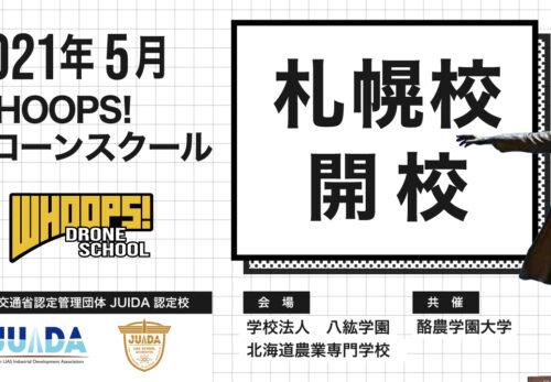 【お知らせ】WHOOPS!ドローンスクール札幌校を新たに開校いたします。