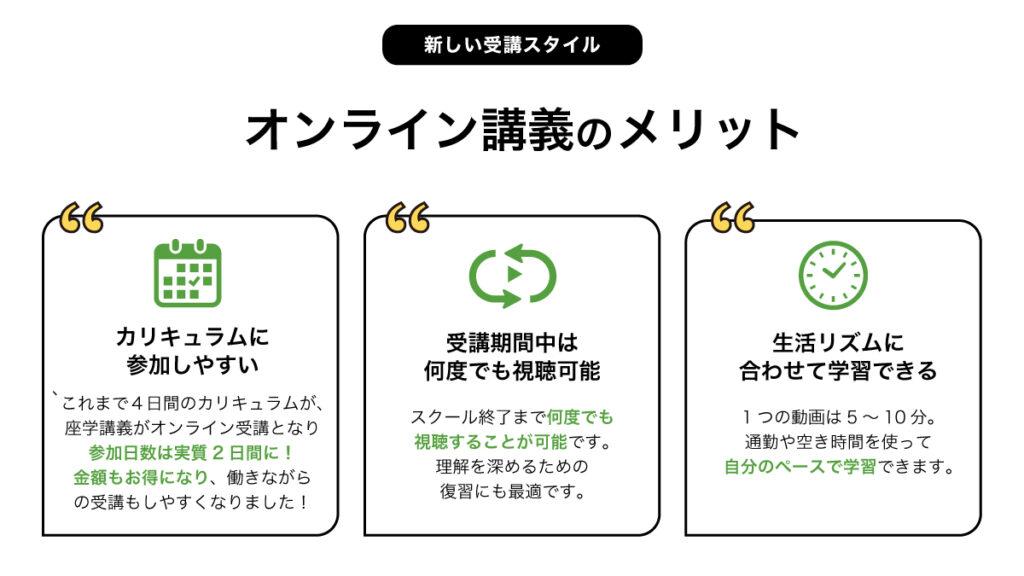 オンライン講義紹介③