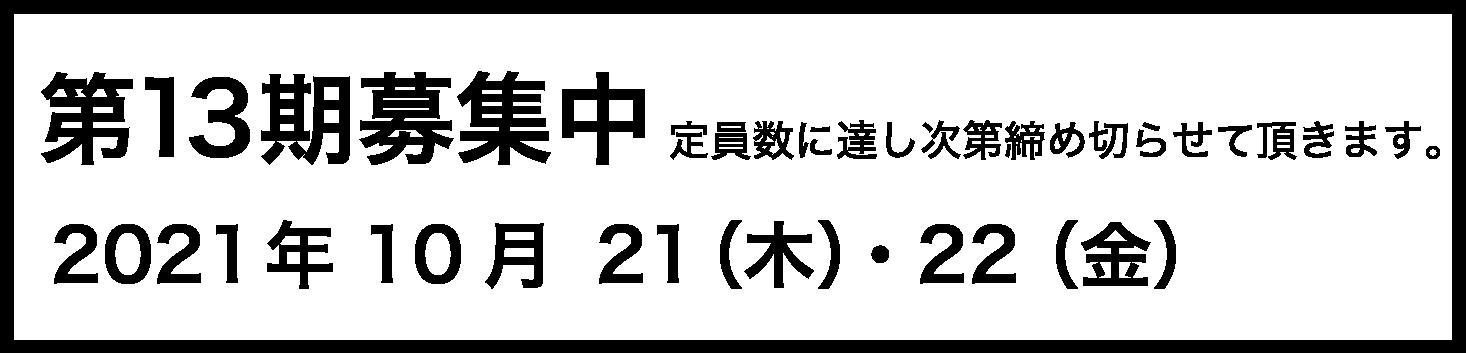 江別第13期