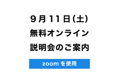 9月11日オンライン説明会のお知らせ